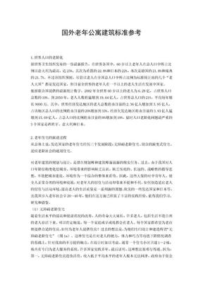 国外老年公寓建筑标准参考.doc
