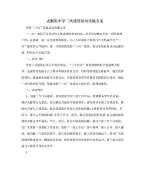 老猴街小学三风建设活动实施方案.doc