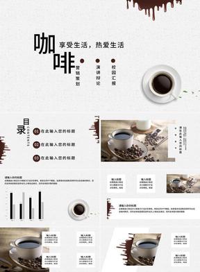 咖啡店营销策划PPT模板.pptx