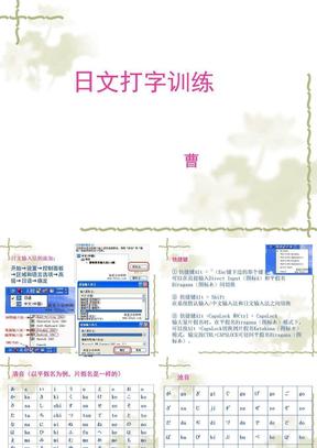 日语打字训练.ppt