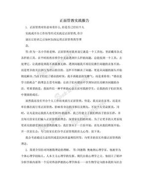 正面管教实践报告.doc