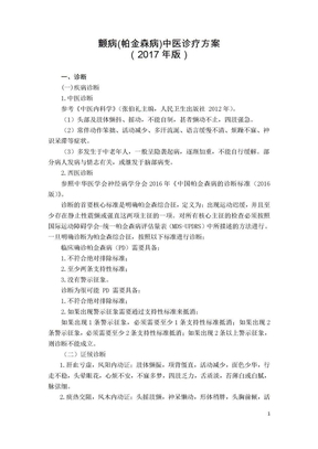 7  脑病科  颤病  (帕金森病) 中医诊疗方案  (2017年版).doc