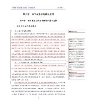 《煤矿防治水手册》—水量计算部分-总稿-LI.doc