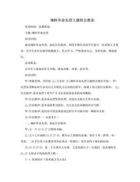 缅怀革命先烈主题班会教案.doc