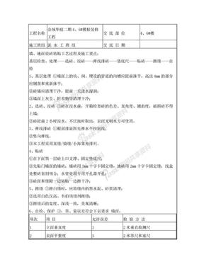 精装修瓦工技术交底表.doc