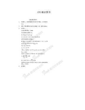 CFG桩计算书.doc