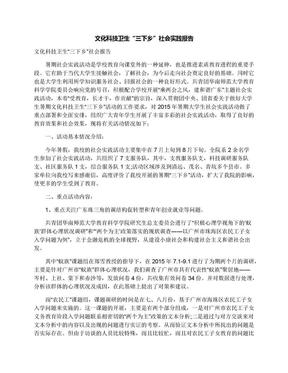 """文化科技卫生""""三下乡""""社会实践报告.docx"""