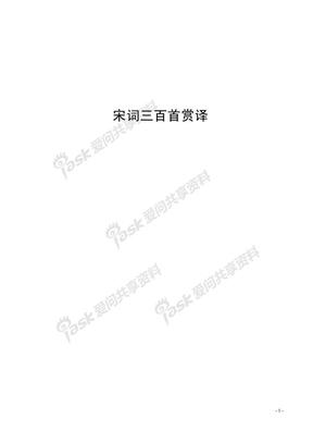 宋词三百首赏译.pdf