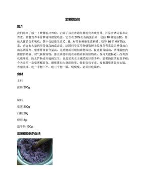 紫薯螺旋包.docx