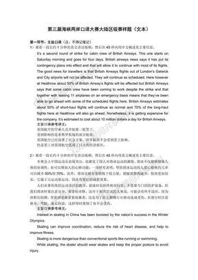 第三届海峡两岸口译大赛区级赛样题.pdf