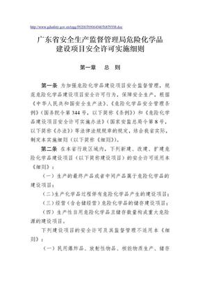 广东省安全生产监督管理局危险化学品建设项目安全许可实施细则.doc