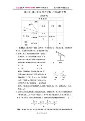 第二章-第三单元-受力分析-共点力的平衡.doc
