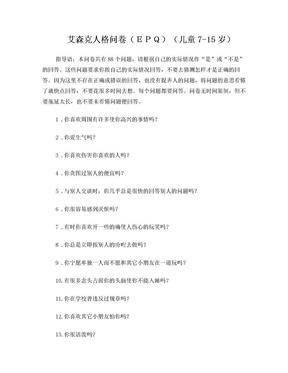 艾森克人格问卷(少年版).doc