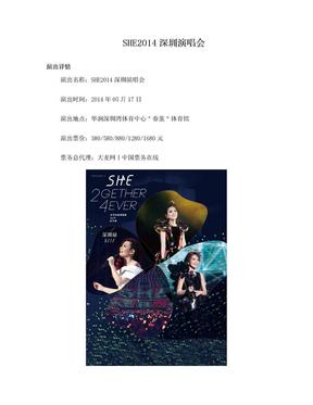 SHE2014深圳演唱会.doc
