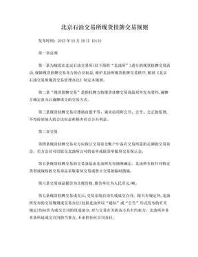 北京石油交易所现货挂牌交易规则.doc