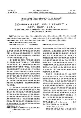 垄断竞争与最优产品多样性.pdf
