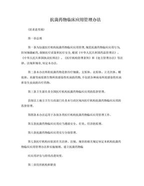 医疗机构抗菌药物管理办法.doc