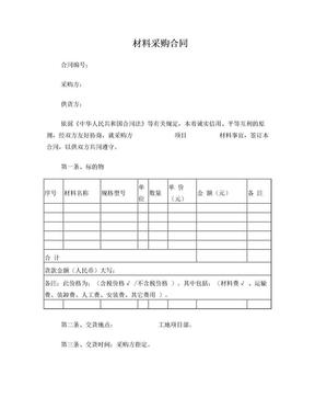 材料采购合同模板.doc