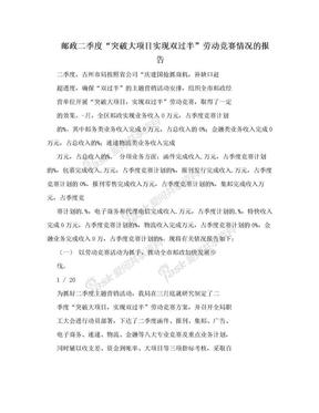"""邮政二季度""""突破大项目实现双过半""""劳动竞赛情况的报告.doc"""