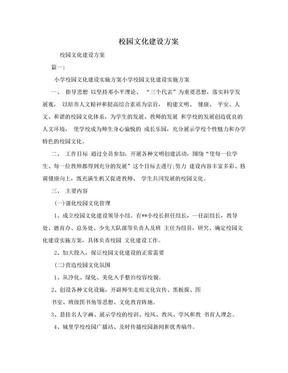 校园文化建设方案.doc