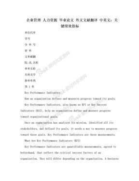 企业管理 人力资源 毕业论文 外文文献翻译 中英文:关键绩效指标.doc