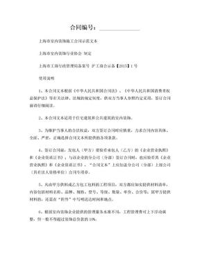 上海市家庭居室装饰装修施工合同示范文本2018(免费下载).doc