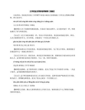 三字经全文带拼音带解释【精版】.docx