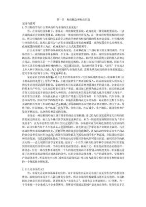 财政学(第六版)陈共编辑课后答案.doc
