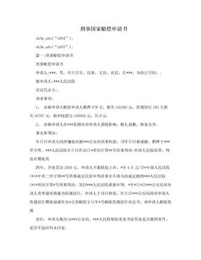 刑事国家赔偿申请书.doc