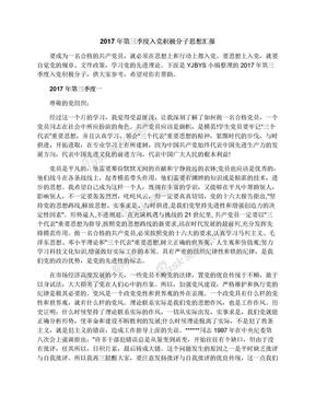2017年第三季度入党积极分子思想汇报.docx