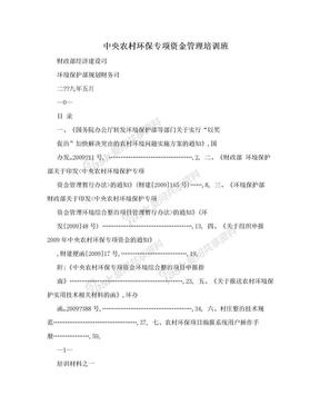 中央农村环保专项资金管理培训班.doc