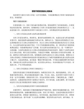领导干部党校培训心得体会.docx