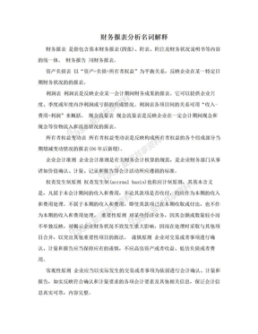 财务报表分析名词解释.doc