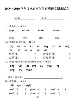 学前班语文期末试卷(效果很好!).doc