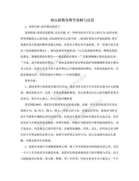 幼儿园教育教学案例与反思.doc