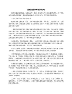 交通安全警示教育活动总结.docx