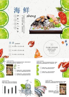 海鲜美食夏日通用ppt模版