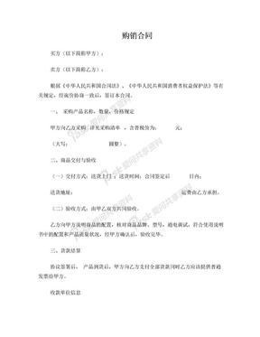电子产品购销合同样本 (4).doc