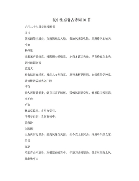 初中生必背古诗词80首.doc