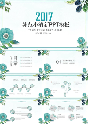 花朵小清新婚礼策划PPT模板(5)