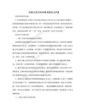 垃圾分类宣传讲稿【精选文档】.doc