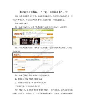 淘宝账号注册教程(一个手机号也能注册多个小号).doc