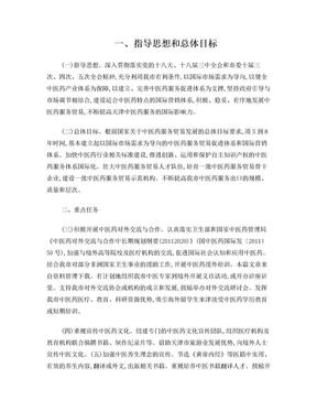 中医药服务工作方案.doc