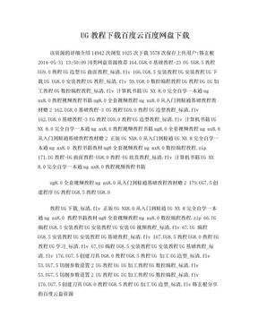 UG教程下载 百度云 百度网盘下载.doc