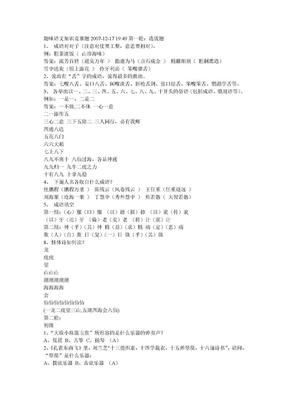 趣味语文知识竞赛题2007.doc