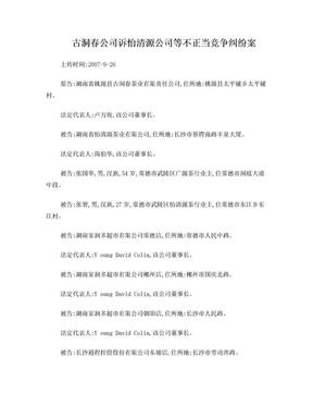 古洞春公司诉怡清源公司等不正当竞争纠纷案.doc