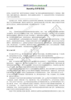 SketchUp初学者圣经.pdf