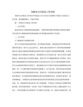 导游实习目的及工作内容.doc