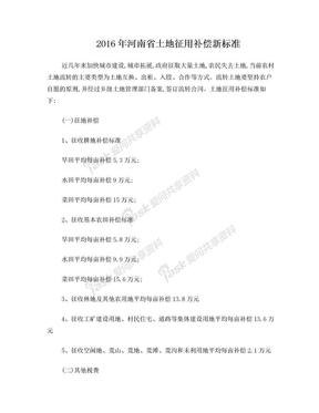 河南省土地征用赔偿标准.doc