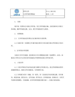 文书档案管理规定.doc
